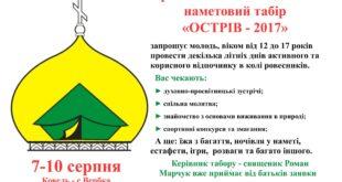 Православний Молодіжний табір Острів-2017