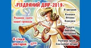 """Запрошуємо на """"Різдвяний двір – 2019"""""""